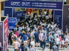 中国(郑州)国际汽车后市场博览会